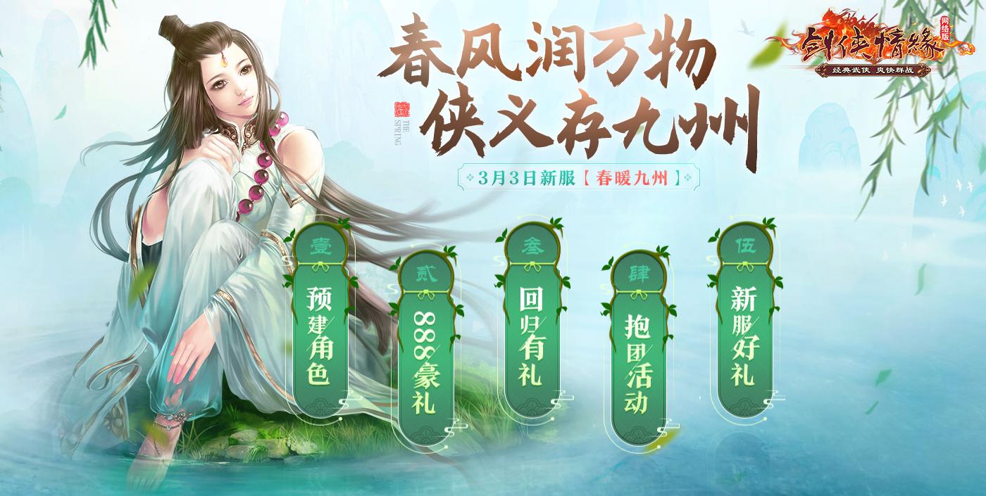 春暖九州 《劍網1》3月3日新服開啟!