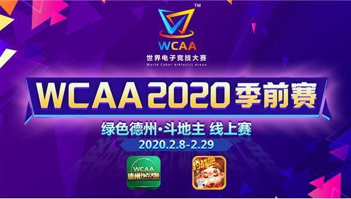 開創電競+發展新時代,WCAA賽事品牌助力棋牌企業回暖