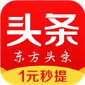 東方頭條app官網下載