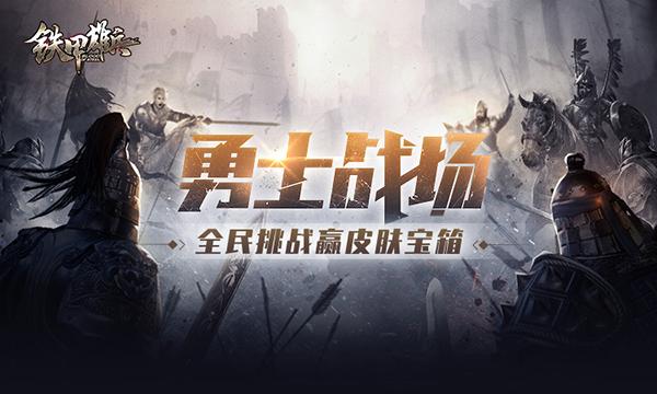 《鐵甲雄兵》勇士戰場開放  全民挑戰贏永久皮膚