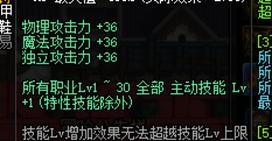 DNF技能宝珠加入魔盒 这三类玩家推荐购买