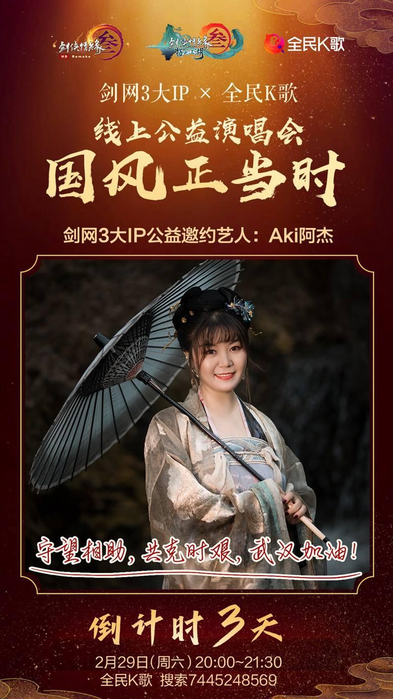 《剑网3》迎春版第三弹来袭 巴蜀风云地图重制大片首映