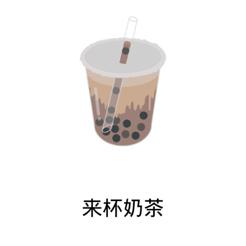 来杯奶茶免费下载