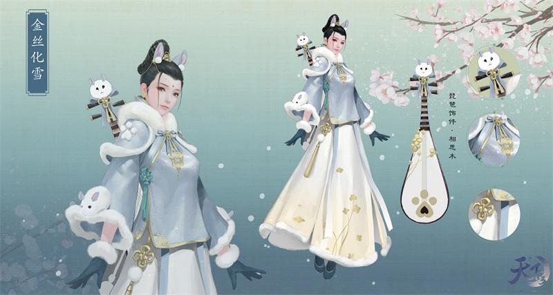 綾羅香暖,花開二月 《天下3》春色時裝上新!