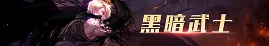 DNF黑暗武士和缔造者100级技能改动一览
