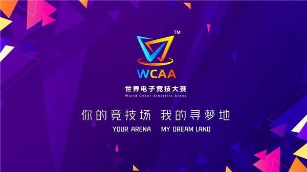 誰能贏取WCAA2020季前賽冠軍大獎,29號拭目以待!