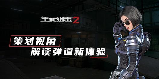 《生死狙擊2》槍感揭秘 策劃視角解讀彈道新體驗