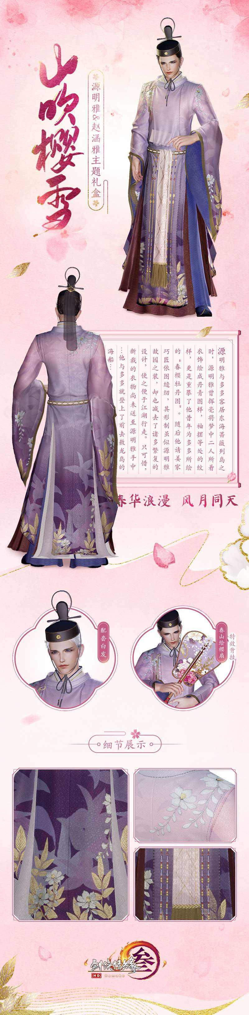 《剑网3》春日大片今日首映 源明雅多多主题礼盒曝光