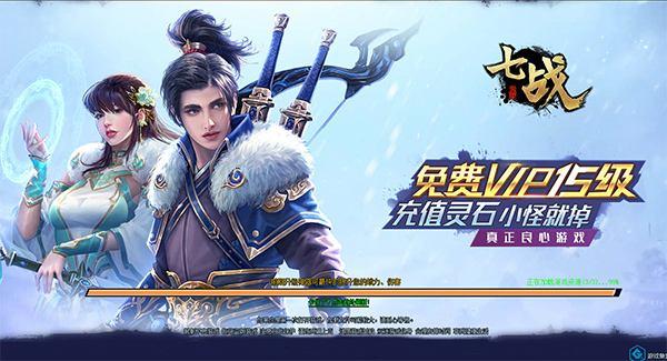 MMO玄幻网游37《七战》公测版本翼装降临