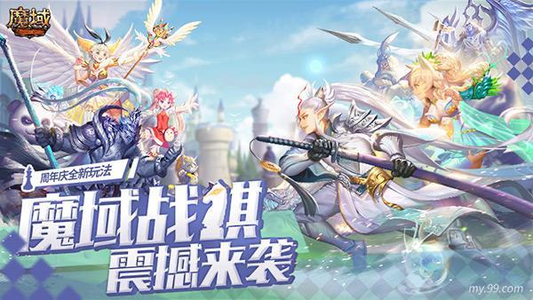 周年庆曝光全新玩法 《魔域》战棋震撼来袭幻兽争霸真香警告!