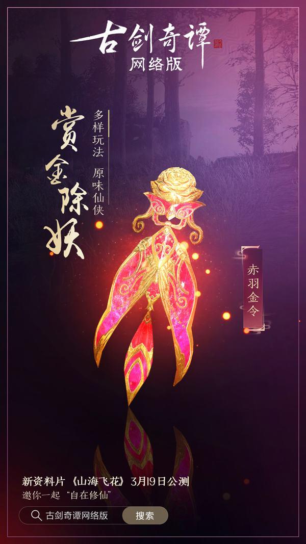《古剑奇谭OL》新资料片【山海飞花】爆料,邀您自由冒险自在修仙