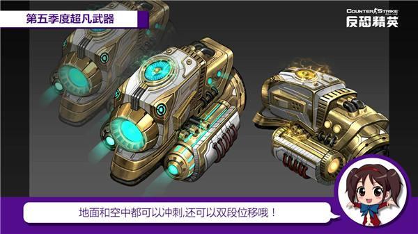 CSOL第五季度更新 新超凡武器角色即将降临