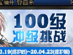DNF100级冲级挑战活动指南 100级版本活动