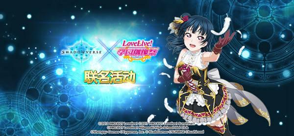 《Love Live! 学园偶像祭》×《影之诗》联名活动即将上线
