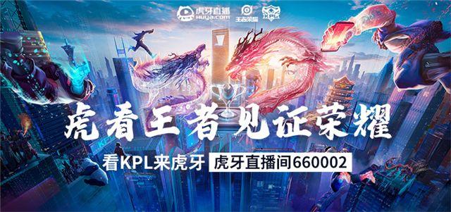 虎牙KPL:3月18日KPL春季赛荣耀回归 QG携手AG开启揭幕战
