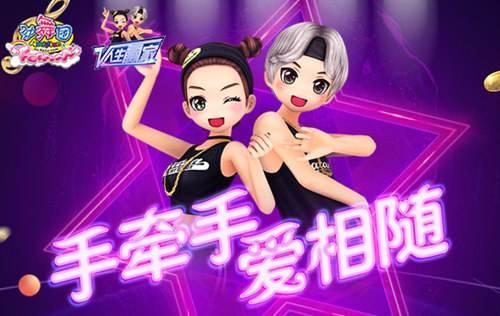 """《劲舞团》3月""""人生赢家""""版本激情上线!"""