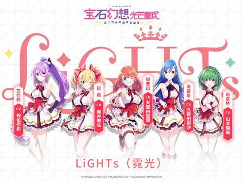 《宝石幻想:光芒重现》LiGHTs(霓光) 元气笑容的王道组合