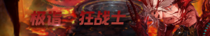 DNF鬼剑士100级职业平衡一览 男女鬼剑三觉