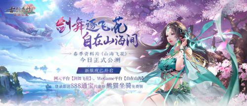《古剑奇谭OL》春季资料片【山海飞花】今日正式公测