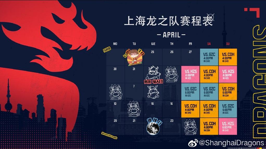 千呼万唤始出来 上海龙之队全新线上赛程正式公布