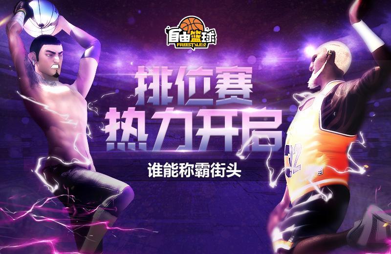 《自由篮球》排位赛热力开启 谁能称霸街头