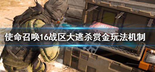 使命召唤16战区赏金任务是什么 使命召唤16战区赏金任务介绍