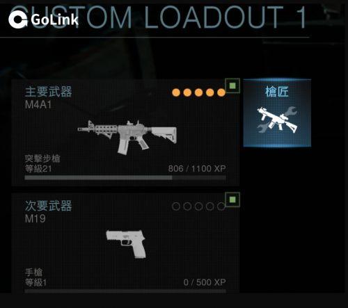 Golink带来使命召唤战区武器配件如何解锁教程