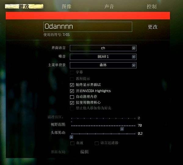 逃离塔科夫高帧率画面怎么设置 高帧率画面游戏内设置教程