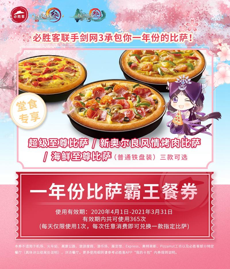 《剑网3》携手必胜客推主题宅急送 大师赛64强今晚揭晓