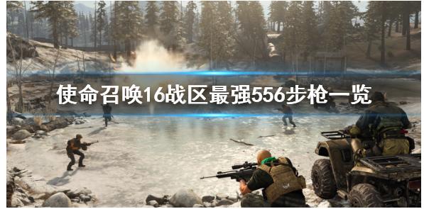 使命召唤16战区哪把556步枪最强 最强556步枪