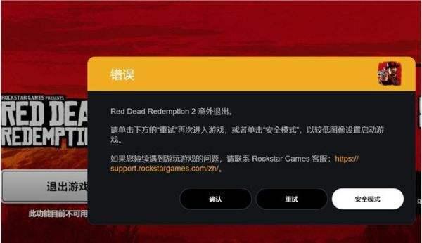荒野大镖客2游戏意外退出怎么办 Steam平台意外退出解决办法