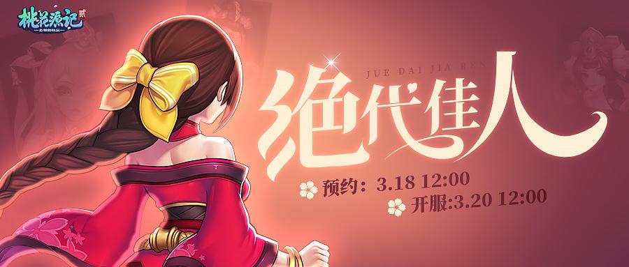 文体两开花《桃花源记2》第24届至尊冠军火热出炉!