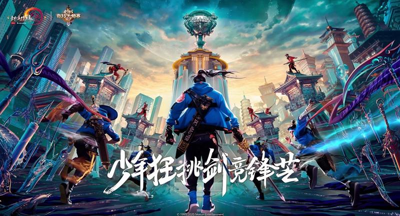 第五届《剑网3》大师赛战歌燃情开唱 同名MV首映