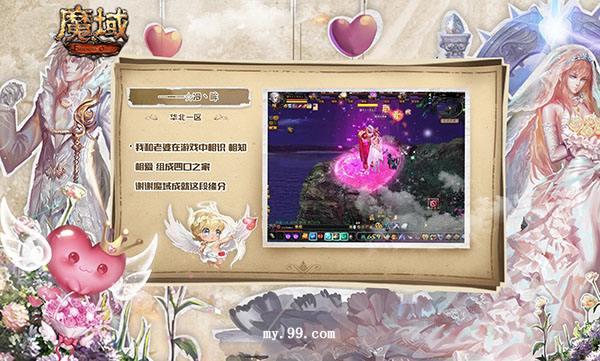 《魔域》周年庆玩家征集大赛情怀满屏 一起域见最初的热血少年!