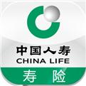 中国人寿寿险下载安装