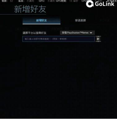 Golink加速器教您使命召唤战区如何跨平台添加好友