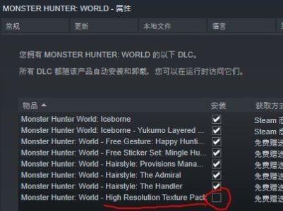 怪物猎人世界怎么删除MOD 冰原PC版启动注意事项