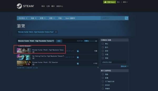怪物猎人世界找不到高清材质包怎么办 PC版常见问题解决办法
