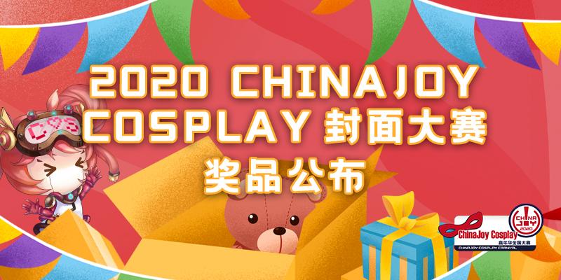 他来了!带着 ChinaJoy Cosplay封面大赛奖品来了!