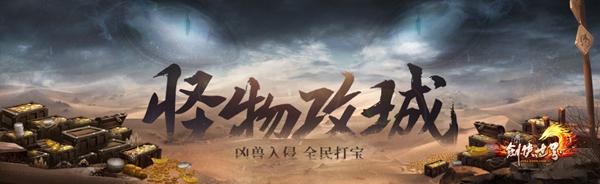 """怪物攻城 《剑侠世界》""""荒域兽影""""资料片猎宝启动"""