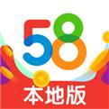 58本地版app下载