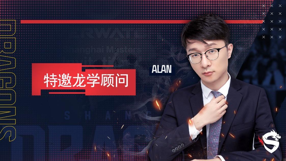 """语速金牌解说Alan正式加盟 """"特邀龙学家""""为你解开龙队""""密码"""""""