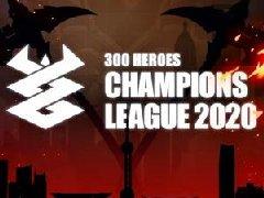 《300英雄》300HCL 2020 | T3入围赛赛程揭晓