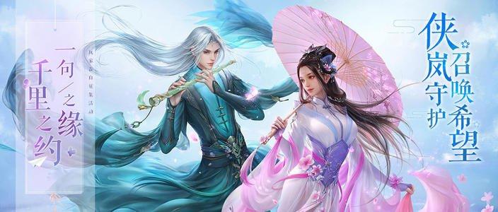 2020最火的仙侠手游大全_仙侠手游排行榜前十