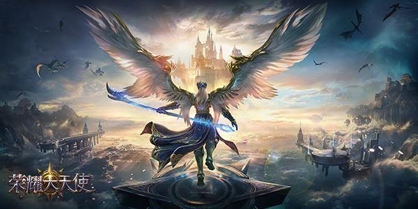 荣耀大天使-魔幻探险,开启战斗世界大门