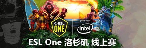 ESL One明日线上开打,试问CN Dota谁领风骚
