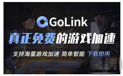 使命召唤战区怎么加速下载?后续更新内容公布Golink全面支持
