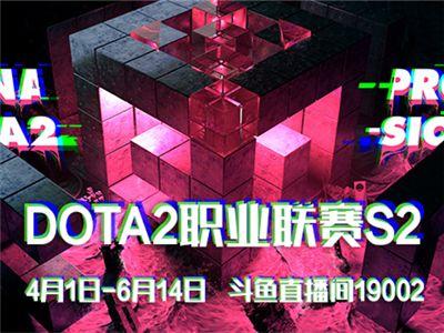 斗鱼独播DOTA2职业联赛S2 4月1日正式开战