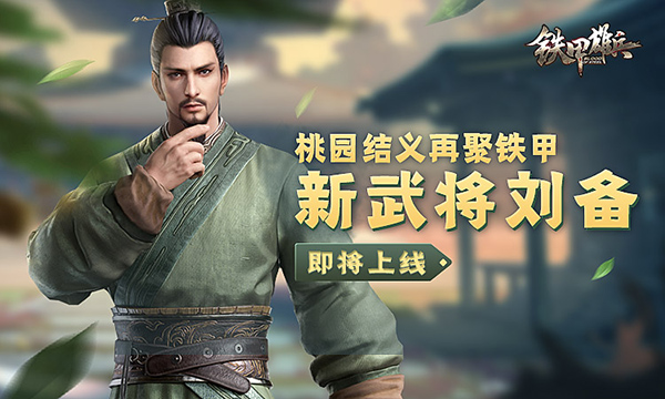 """桃园结义再聚铁甲  《铁甲雄兵》新武将""""刘备""""即将上线"""