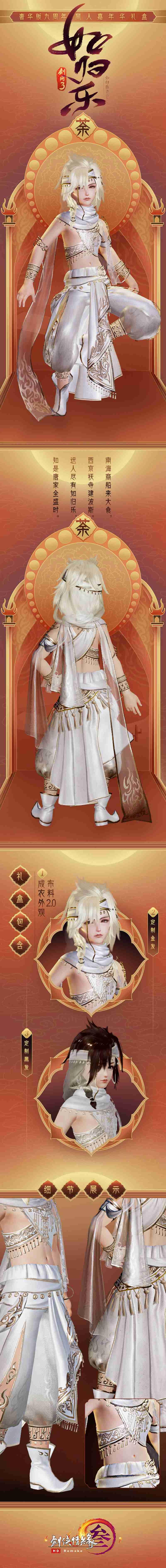 唯美异域风 《剑网3》九周年同人嘉年华礼盒上线